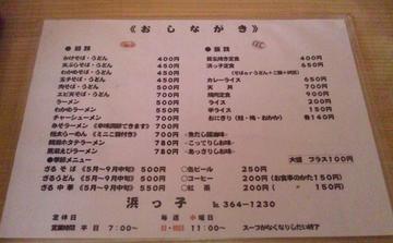 hamakkomenu0011.jpg