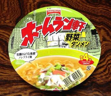 homuyasai001.jpg
