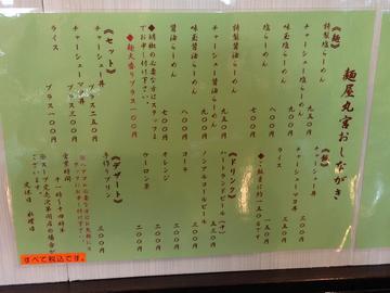 marumiyamenu0011.jpg