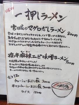 sendaiyamenu001.jpg