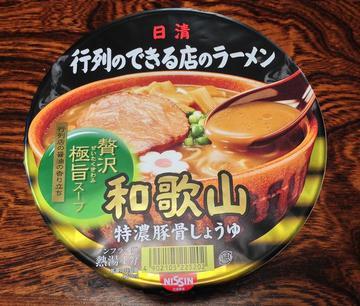 wakayama001.jpg