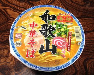 wakayamasugomen00111.jpg