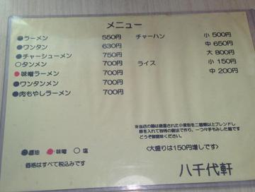 yatiyomenu0022.jpg